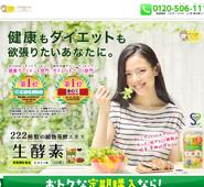 222種の野菜と果物の生酵素ダイエットサプリサムネイル画像